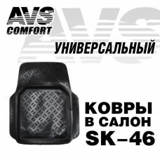 Ковер в салон AVS SK-46 универсальный (передний) (1 предм.)