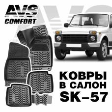 Коврики в салон 3D Lada Niva 5 дв.(+ на тунель) AVS SK-57 (4 шт.)