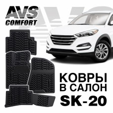 Коврики в салон 3D Hyundai Tucson (2015-) AVS SK-20 (4 шт.)