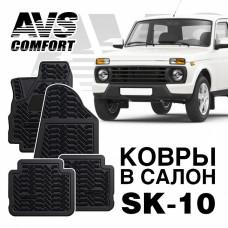 Коврики в салон 3D Lada Niva 3 дв. (Lada 4x4) AVS SK-10 (4 шт.)