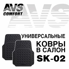 Ковры в салон AVS SK-02 универсальные (передние) (2 предм.)