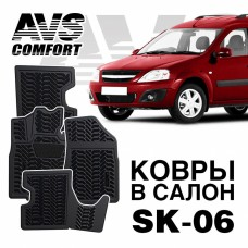 Коврики в салон 3D Lada Largus (2012-) (без 3-го ряда) AVS SK-06 (4 шт.)