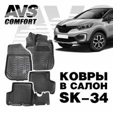 Коврики в салон 3D Renault Duster / Kaptur 4WD (2015-) AVS SK-34 (4 шт.)