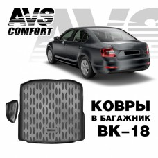 Коврик в багажник 3D Skoda Octavia (A7) HB (2013-) (1 карман) AVS BK-18