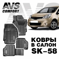 Коврики в салон 3D Nissan Note (2005 -) AVS SK-58 (4 шт.)
