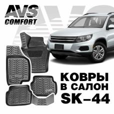 Коврики в салон 3D VW Tiguan (2007-) AVS SK-44 (4 шт.)