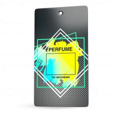 Ароматизатор Perfume (бумажные) AVS FP-08