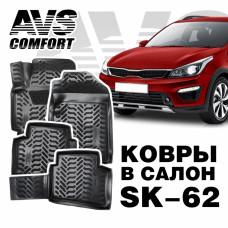 Ковры в салон 3D Kia Rio IV/Х-LINE (2017-) AVS SK-62 (4 предм.) (крепеж)