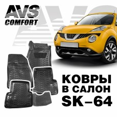 Коврики в салон 3D Nissan Juke (2010-) AVS SK-64 (4 шт.) (крепеж)