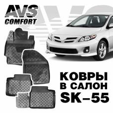 Коврики в салон 3D Toyota Corolla (2012-) AVS SK-55 (4 шт.)
