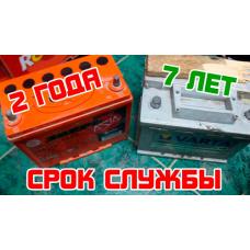 Аккумуляторная батарея и ее срок службы!